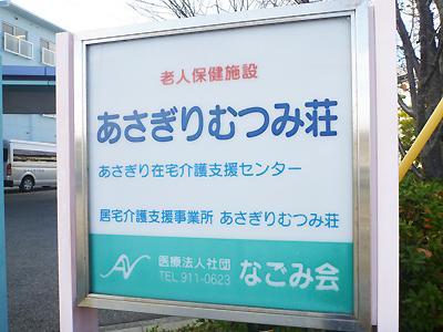 あさぎりむつみ荘01-2.jpg