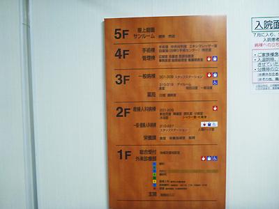 あさぎり病院07-2.jpg