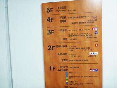 あさぎり病院4-03.jpg