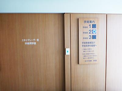 あさぎり病院4-05.jpg