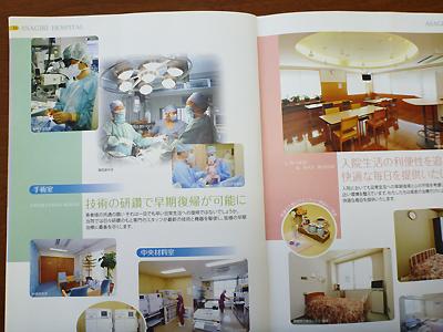 あさぎり病院4-06.jpg