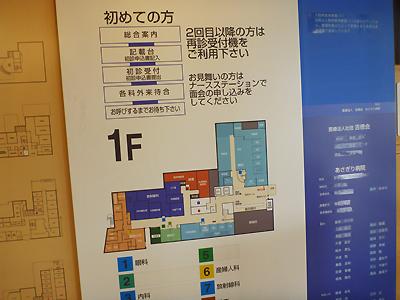 あさぎり病院6-3.jpg