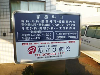 あさひ病院06-2.jpg