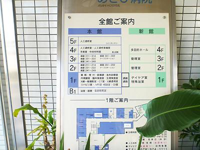 あさひ病院06-6.jpg