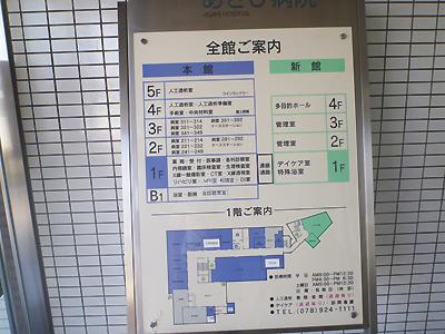 あさひ病院07-2.jpg