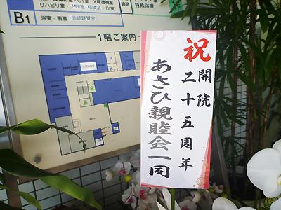 あさひ病院5-2.jpg