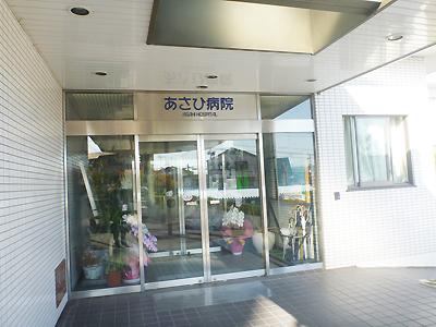 あさひ病院5-5.jpg