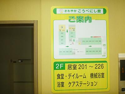 さわやかこうべにし館02-2.jpg
