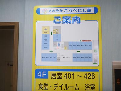 さわやかこうべにし館03_03.jpg