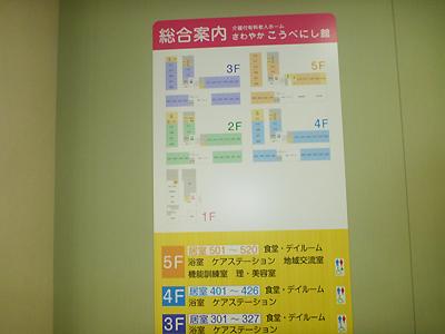 さわやかこうべ西館01-02.jpg