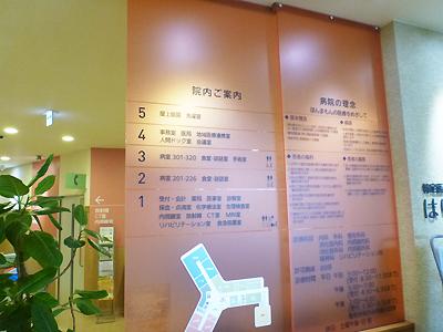 はりま病院1-3.jpg