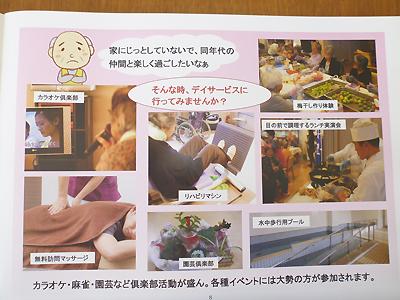 ほっと倶楽部01-7.jpg