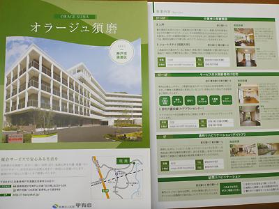 オラージュ須磨01-07.jpg