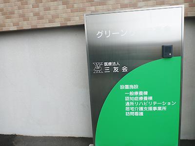 グリーンリーフ高倉02-2.jpg