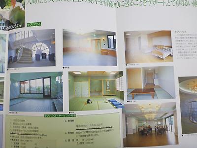 ケアハウスかんで04-6.jpg