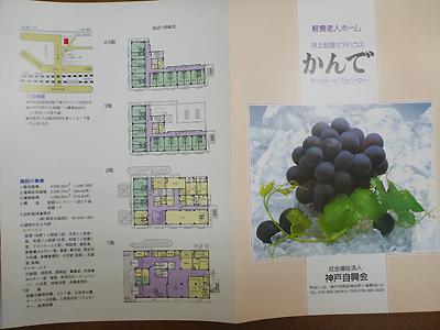 ケアハウスかんで04-7.jpg