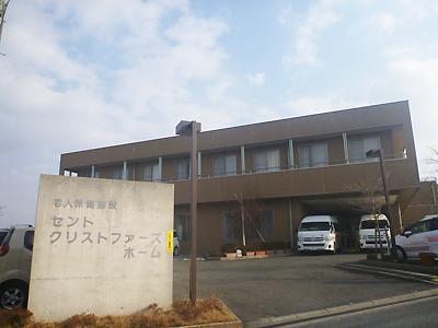 セントクリストファーズホーム02-1.jpg