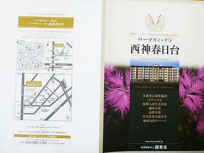 パーマリィ春日台03-7.jpg
