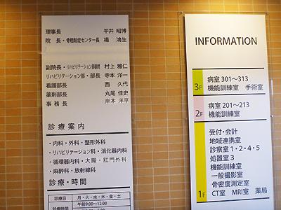 フェニックス加古川記念病院02-3.jpg