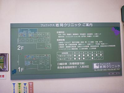 フェニックス岩岡クリニック02-3.jpg