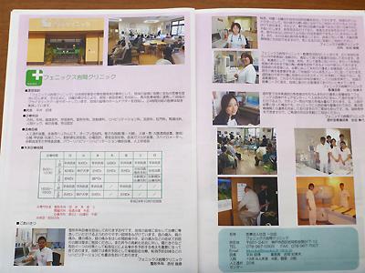 フェニックス岩岡クリニック02-7.jpg