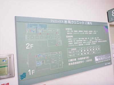フェニックス岩岡クリニック1-03.jpg