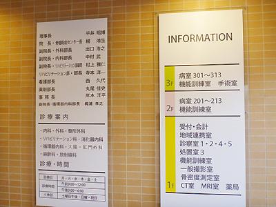 フェニックス記念病院01-2.jpg