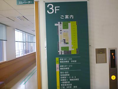 フェニックス記念病院01-4.jpg