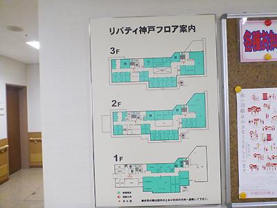 リバティ神戸02-03.jpg