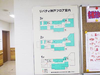 リバティ神戸03-3.jpg