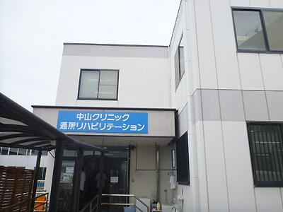 中山クリニック1-2.jpg