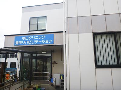 中山クリニック3-03.jpg