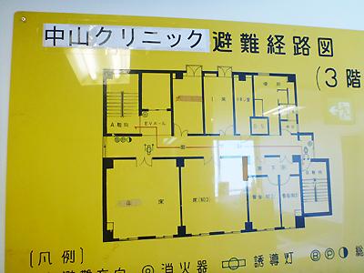 中山クリニック3-5.jpg