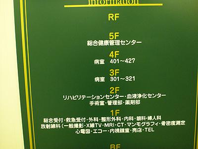 伊川谷病院07-5.jpg