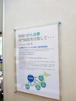 佐野病院2.jpg