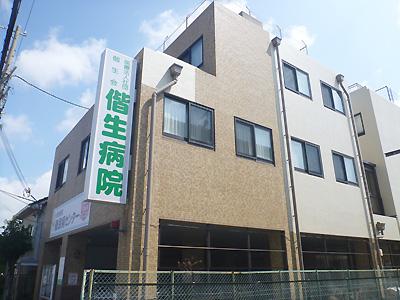 偕生病院03-1.jpg