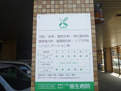 偕生病院03-2.jpg