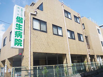 偕生病院2-01.jpg