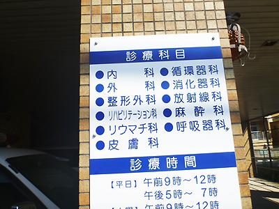 偕生病院2-02.jpg