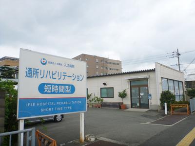 入江病院4.jpg