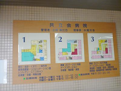 共立会病院02-2.jpg