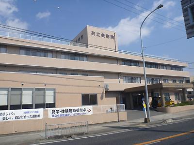 共立会病院1-1.jpg