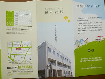 協和病院01-007.jpg