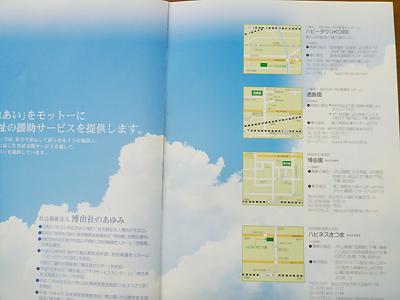 博由園04-06.jpg