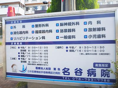 名谷病院01-002.jpg