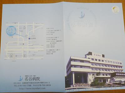 名谷病院01-007.jpg