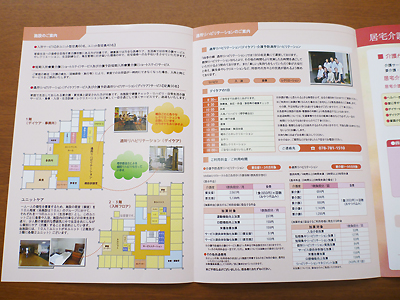 四季の郷01-07.jpg