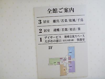 塩屋さくら苑01-04.jpg