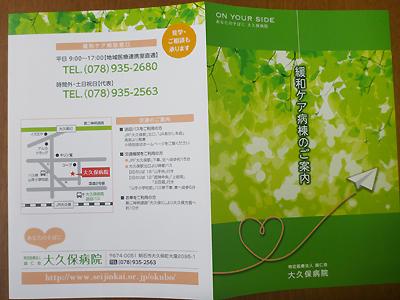 大久保病院06-07.jpg