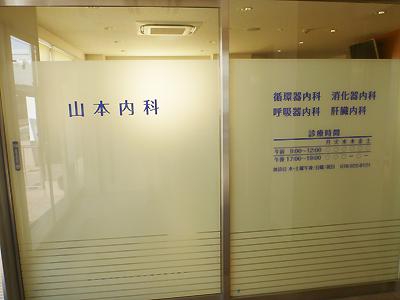山本内科04-2.jpg